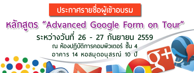 ��С����ª��ͼ�����ͺ�� Advanced Google Form on Tour